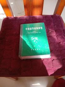 中国高等植物图鉴(第四册)