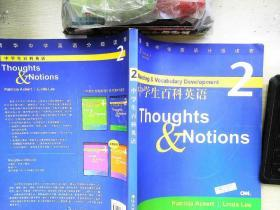 清华中学英语分级读物:中学生百科英语2