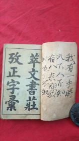 考正字汇一册全(光绪年版)