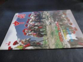 《中国画报》(1988年1期)