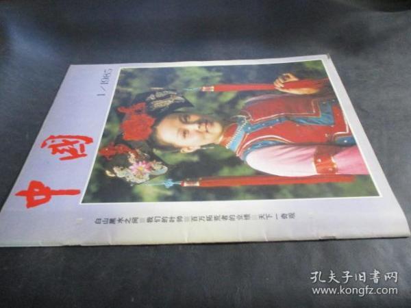 《中国画报》(1985年1期)