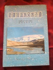 新疆河流水文水资源