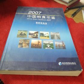 2007中国粮食年鉴
