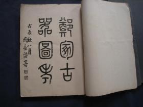 郑冢古器图考  大开线装本四册全 中华书局1940年出版