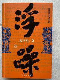 (贾平凹签名+日期本)长篇小说《浮躁》签名本,签名永久保真,品相如图。