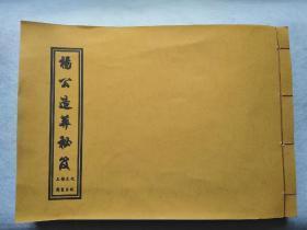 杨公造葬秘籍:本书介绍五星做法阴阳裁剪为主,详细介绍了五星变体二十四山造葬法则,在实际操作中具有较高的参考价值。