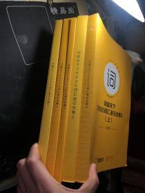 词霸天下38000词汇速记全集1.2.4.【5上下】共5册 合售 内容库存新!无笔记! 英语,词根!超低特价!!