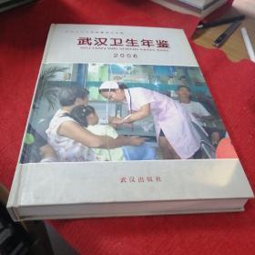 武汉卫生年鉴. 2006