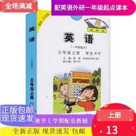 三年级上册英语外研版学生卡片一年级起点单词卡