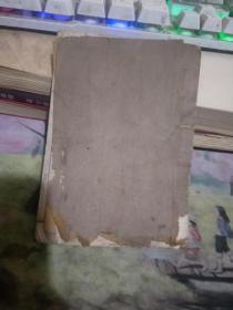 天津中东石印局、、说墓志的书、、不知书名   { 线装、所有古书表一品、请书友自鉴】