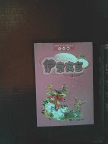 伊索寓言/小学生语文课外阅读丛书