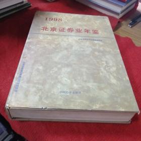 北京证券业年鉴.1998