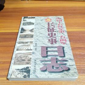 中国工农红军第一方面军长征史事日志:1934.10.10~1935.10.19
