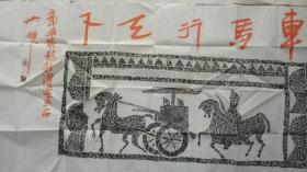 上海闵行书画院院长吴颐人题汉画像石拓片宣纸!