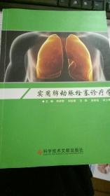 实用肺动脉栓塞诊疗学