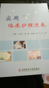 实用临床护理进展