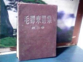 毛泽东选集 (第三卷) 精装、紫布面、1953年一版一印