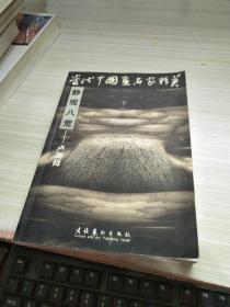 静观八荒——卢禹舜(当代中国画名家精英)
