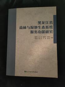 黑龙江省森林与湿地生态系统服务功能研究