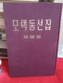 모택동선집 제四권   毛泽东选集 第四册,朝鲜语 韩语