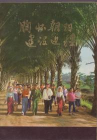 文革印反映云南边疆的画册:《胸怀朝阳 建设边疆》【品如图】