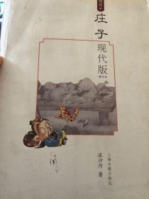 流沙河签名赠书:庄子现代版