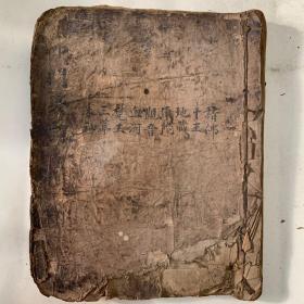 清代光绪宗教手抄本:请佛礼、弥陀表、地藏词表、十王表、血河表、梵王表等