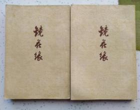 镜花缘( 全上下册 作家出版社1955年4月北京一版一印 私藏无章无字迹笔划 9.5品以上)