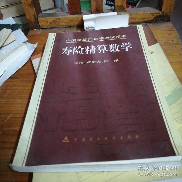 中国精算师资格考试用书:寿险精算数学