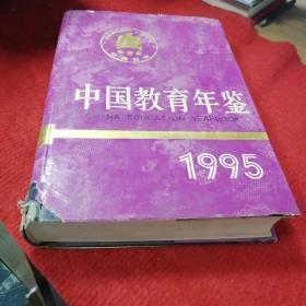 中国教育年鉴.1995