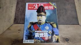 三联生活周刊2011-3