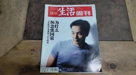 三联生活周刊2013-12