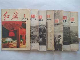 红旗1984年【1、2、4、8、12、18、24】期共7本合售