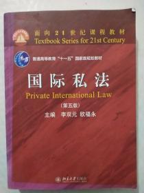 国际私法(第五版)