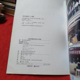 徐州市教育年鉴.2004