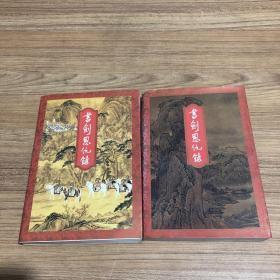 书剑恩仇录 金庸作品集1,2《书剑恩仇录》上下(1994年一版一印)正版现货