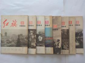 红旗1984年【4、8、11、12、21、22、23、24】期共8本合售