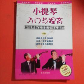 小提琴入门与提高,林耀基杨宝志教学核心课程中册