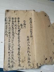 中医手抄本,沈朗仲先生病机汇论,吴郡门人马俶元仪校定。