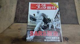 三联生活周刊2003-18/19