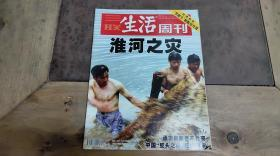 三联生活周刊2003-30