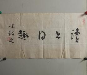 林筱之,书法没裱买家自鉴。