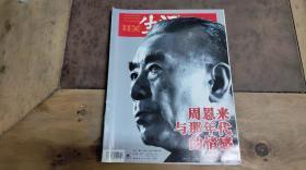 三联生活周刊2006-2