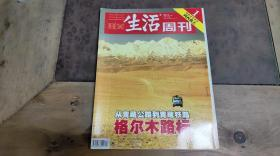 三联生活周刊2006-13