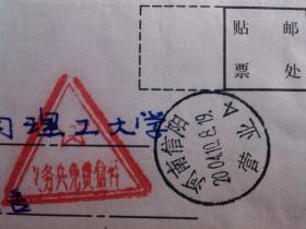 一角 义务兵免费信件邮戳(河南信阳)