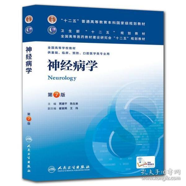 神经病学(第7版) 贾建平/本科临床/十二五普通高等教育本科国家级规划教材