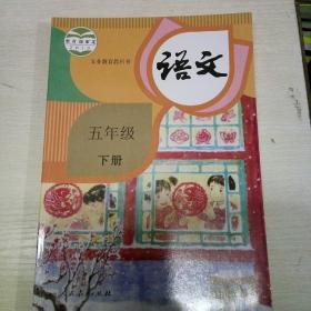 五年级语文下册