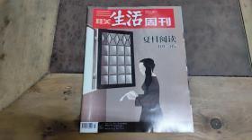 三联生活周刊 2019-35