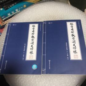 2020  张宇考研数学闭关修炼 习题分册 解析分册