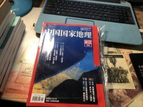 中国国家地理2019 10